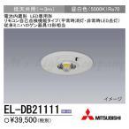 三菱電機 EL-DB21111 非常灯 LED一体形 埋込形 φ100 低天井用 (〜3m) リモコン自己点検機能タイプ リモコン別売 『ELDB21111』