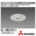 三菱電機 EL-DB23011 非常灯 LED 埋込形 φ150 低天井用 (〜3m) 『ELDB23011』