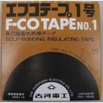 古河電工 エフコテープ1号 自己融着性絶縁テープ 『F-COTAPE NO.1』
