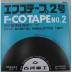 古河電工 エフコテープ2号 自己融着性絶縁テープ 『F-COTAPE NO.2』