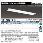 東芝 FHR-42848-PM9 埋込開放Cチャンネル回避器具 FHF32×2 ランプ付 『FHR42848PM9』