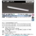 東芝 FHT-41007N-PM9 HF32W1灯 笠なし器具(トラフ) 定格出力 ランプ付 『FHT41007NPM9』