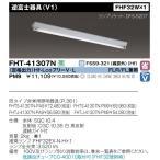 東芝 FHT-41307N-PM9 逆富士型(V1) ランプ付 『FHT41307NPM9』