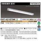 東芝 FHT-42107MK-PA9 反射笠器具 (笠付) ランプ付 中止代替品 FHT-42107NMK-PA9 『FHT42107MKPA9』