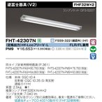 東芝 FHT-42307N-PM9 逆富士器具 FHF32W×2灯 ランプ付 定格出力 『FHT42307NPM9』