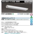東芝 FHT-42386N-PN9 防湿・防雨形 逆富士器具 FHF32W×2 ランプ付 『FHT42386NPN9』