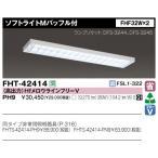 東芝 FHT-42414-PH9 直付 ソフトライトMバッフル付 ランプ付 『FHT42414PH9』