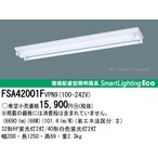 パナソニック FSA42001F VPN9 蛍光灯ベース照明 富士型器具 FHF32W×2 ランプ別売 定格出力型 『FSA42001FVPN9』