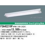 パナソニック FSA42219F VPN9 蛍光灯ベース 反射笠付型器具 FHF32W×2 ランプ付 定格出力型 中止品の為、後継品 FSA42219U VPN9 にてご発送です