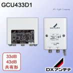 DXアンテナ GCU33L2 CS/BS-IF・UHFブースター 家庭用ブースター CS/BS-IF・UHF帯 中止完了の為、代替後継 GCU433D1にてご発送  送料無料