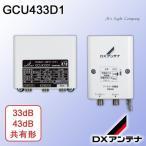 DXアンテナ GCU433D1 家庭用ブースター CS/BS-IF・UHFブースター 33dB/43dB共用形 在庫あります 全国送料無料
