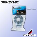 DXアンテナ GRK-25N-B2 パーツ ステー金具 φ25.4mm マスト用 『GRK25NB2』