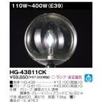 東芝 HG-43811CK HID400W1灯用街路灯 (透明) 『HG43811CK』