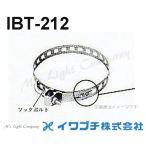 イワブチ IBT-212 自在バンド 電柱用 『IBT212』