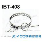 イワブチ IBT-408 自在バンド 電柱用 『IBT408』