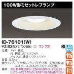 東芝 ID-76101(W) ダウンライト 125φ LED電球 取付け可能 ランプ別売 『ID76101W』