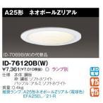 東芝 ID-76120B(W) ダウンライト A25形 口金E26 埋込150φ 『ID76120BW』