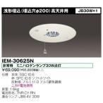 東芝 IEM-30625N 非常用照明器具 JB30W 浅型埋込形 埋込穴 200φ 高天井用 『IEM30625N』