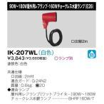 東芝 IK-207WL (白色) レフランプホルダー 【IK207WL】