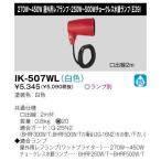 東芝 IK-507WL (白色) レフランプホルダー 【IK507WL】