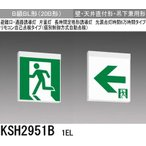 三菱 KSH2951B 1EL 誘導灯(本体)片面灯 B級 表示板別売 送料無料 『KSH2951B1EL』