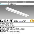 三菱 KV4321EF LVPN 逆富士形(V形) FHF32形x1 定格出力32W形・固定出力 ランプ付 『KV4321EFLVPN』