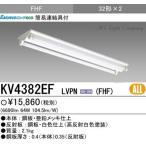 三菱 KV4382EF LVPN 逆富士形(V形) FHF32形x2 定格出力32W形・固定出力 ランプ別売 本体のみ 『KV4382EFLVPN』