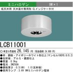 三菱電機 LCB11001 非常灯 ミニハロゲン 9Wx1 低天井用 天井直付・吊下兼用形