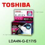 東芝 LDA4N-G-E17/S LED電球 昼白色 口金E17 小丸電球40W相当 光がひろがるタイプ 『LDA4NGE17S』