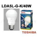 東芝 LDA5L-G-K/40W LED電球 電球色 E26口金 広配光タイプ 485lm 4.9W 一般電球40W形相当 『LDA5LGK40W』