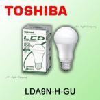 東芝 LDA9N-H-GU LED電球 昼白色 『LDA9NHGU』