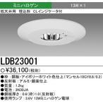 三菱電機 LDB23001 非常灯 ミニハロゲン 13Wx1  低天井用 埋込形 150φ