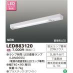 東芝 LEDB83120 LEDキッチンライト 流し元灯 20Wタイプ ランプ別売
