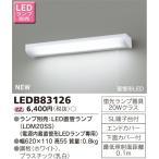 東芝 LEDB83126 LEDキッチンライト 流し元灯 20Wタイプ ランプ別売
