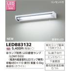 東芝 LEDB83132 LEDキッチンライト 流し元灯 15Wタイプ ランプ別売