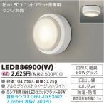 東芝 LEDB86900(W) LED浴室灯・軒下用 防湿防雨形 天井・壁兼用 『LEDB86900W』