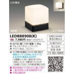 東芝 LEDB88908(K) 門柱灯・ポーチ灯 天井・壁面・床置き兼用 『LEDB88908K』