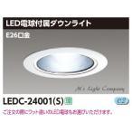 東芝 LEDC-24001(S) LED電球付属ダウンライト ランプ付 一般形 埋込穴φ125 E26口金 一般電球30W相当 電球色 反射板素材 アルミ 『LEDC24001S』