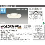 東芝 LEDD87000L(W)-LS 電球色 LED内蔵ダウンライト 100φ 屋内屋外兼用 『LEDD87000LWLS』
