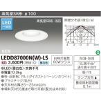 東芝 LEDD87000N(W)-LS 昼白色 LED内蔵ダウンライト 100φ 屋内屋外兼用 『LEDD87000NWLS』
