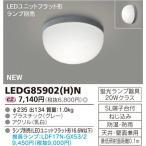 東芝 LEDG85902(H)N LED浴室灯・軒下用 防湿防雨形 天井・壁兼用 『LEDG85902HN』