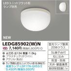 東芝 LEDG85902(W)N LED浴室灯・軒下用 防湿防雨形 天井・壁兼用 『LEDG85902WN』