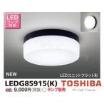 東芝 LEDG85915(K) LED屋外小形シーリング 浴室・公衆浴場対応 防湿・防雨形 ランプ別売 『LEDG85915K』
