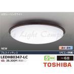 東芝 LEDH80347-LC LEDシーリングライト Woodcleシリーズ 〜6畳 3699lm 調光・調色対応 プルスイッチなし リモコン付 『LEDH80347LC』