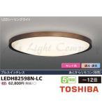 東芝 LEDH82598N-LC LEDシーリングライト  〜12畳 4510lm 調光・調色機能付 プルスイッチなし リモコン別売 『LEDH82598NLC』