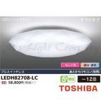 東芝 LEDH82708-LC LEDシーリングライト キレイ色 キラキラタイプ 〜12畳 4700lm 調光・調色機能付 プルスイッチなし リモコン別売 『LEDH82708LC』