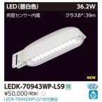 東芝 LEDK-70943WP-LS9 LED 防犯灯 HF100W相当 昼白色 照度センサー内蔵 『LEDK70943WPLS9』