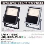 東芝 LEDS-08905LW-LJ9 LED小形角形投光器 150W形コンパクトメタルハライドランプ器具相当 広角タイプ 電球色 『LEDS08905LWLJ9』