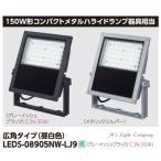 東芝 LEDS-08905NW-LJ9 LED小形角形投光器 150W形コンパクトメタルハライドランプ器具相当 広角タイプ グレーイッシュブラック 昼白色 『LEDS08905NWLJ9』