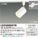 東芝 LEDS88007R LEDスポットライト ライティングレール(配線ダクト)用